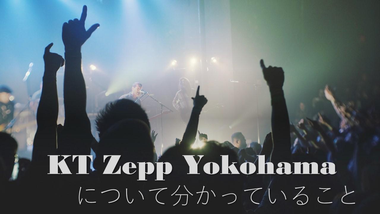 Zepp 横浜